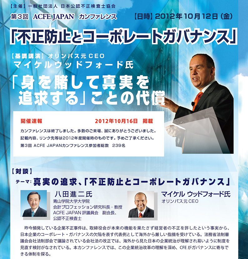 japan-conference-3rd-report_01