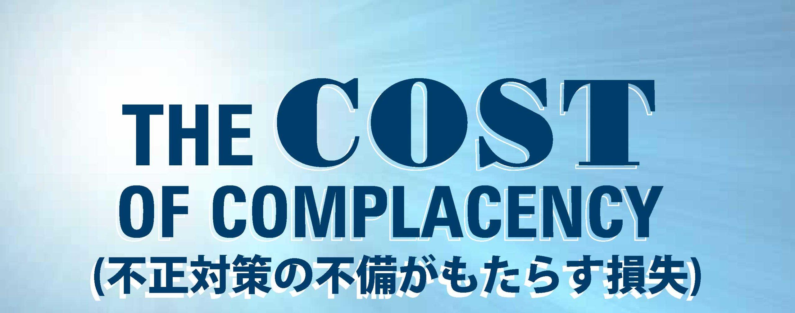 最新米国トピックス:[INFOGRAPHIC] The Cost of Complacency (不正対策の不備がもたらす損失)