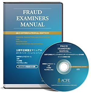 fraud-examiners-manual_01