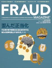 fraud-magazine_01